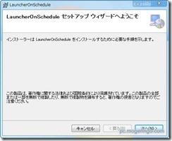 launcheronschedule3