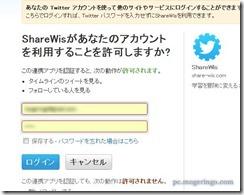 sharewis4