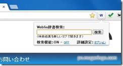 weblio2