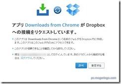 downloadtodropbox4