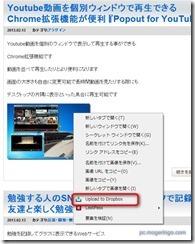 downloadtodropbox6