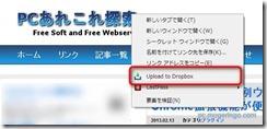 downloadtodropbox9