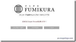 fumikura1