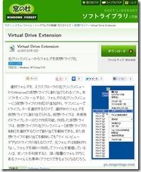 virtualdriveextension1