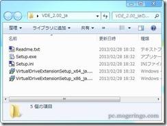 virtualdriveextension2