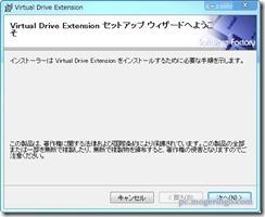 virtualdriveextension3
