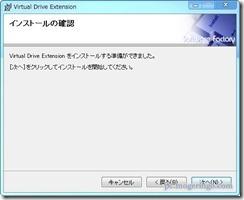virtualdriveextension5