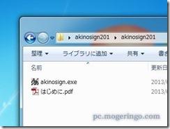 akinosign2