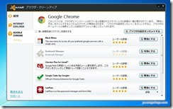 avastbrowser4