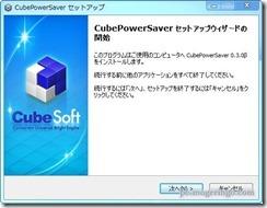 cubepower2
