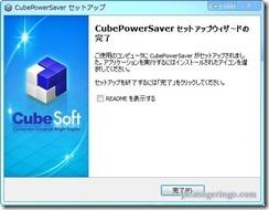 cubepower8
