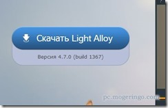 lightalloy1