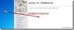 movietothumbnails1