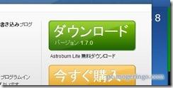 astroburnlite1