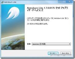 astroburnlite3