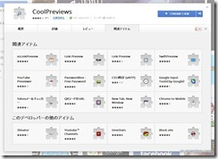 coolpreviews1