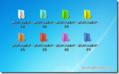 foldercolorizer9