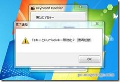 keyboarddisabler5