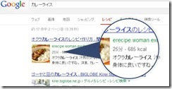 googlerecipe1