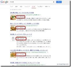 googlerecipe2