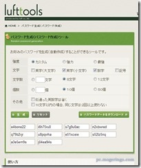 passwordseisei1