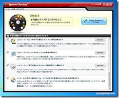 systemcheckup5