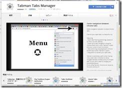 tabmantabs1