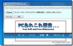 webpageclipper6