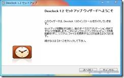 dexclock4