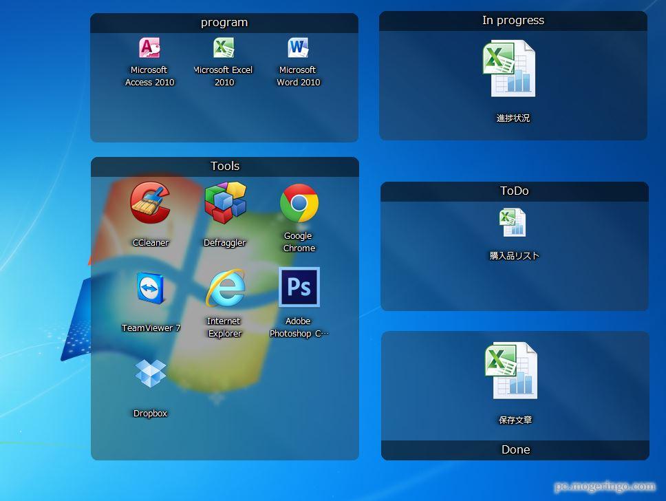 フリーソフトを使ったデスクトップを整理 ...