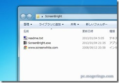 screenbright2