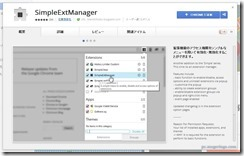 simpleextmanager1