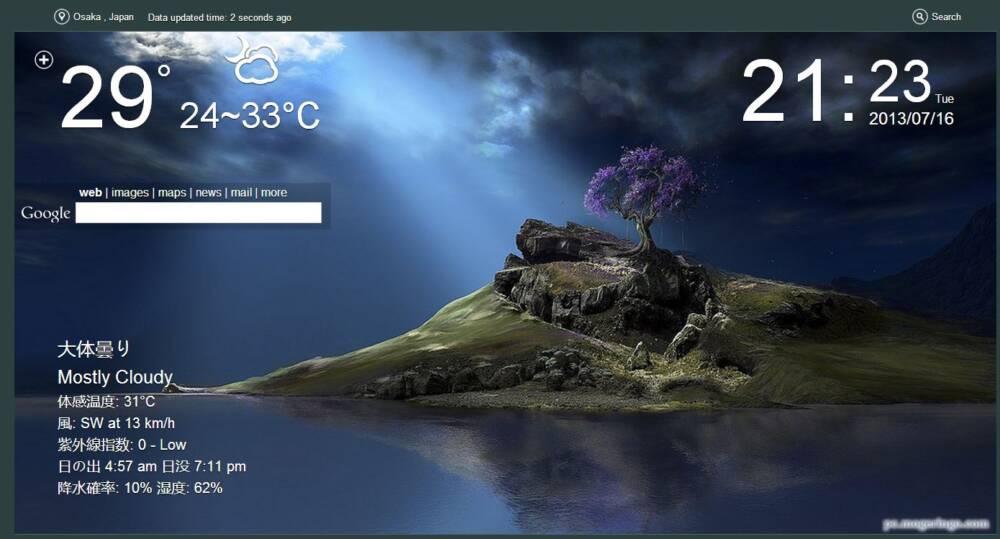 時刻 天気などをオシャレに表示してくれるchrome拡張機能 Sun365