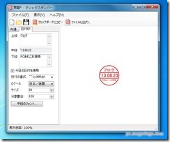 clickstamper2