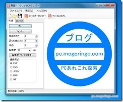 clickstamper4