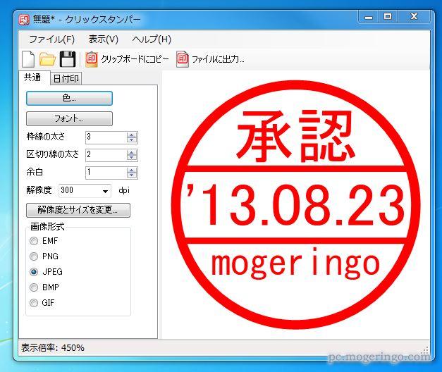 自動調整で簡単に印鑑スタンプを作成できるフリーソフト ...