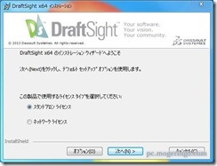 draftsight5