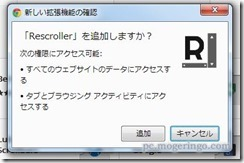 rescroller3