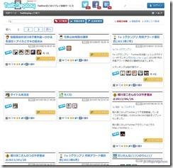twitreplay1