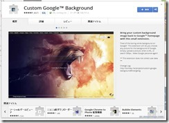 customgoogle1