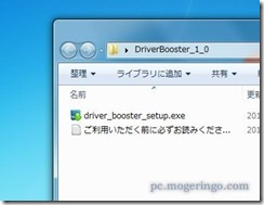 driverbooster1