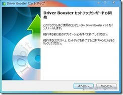 driverbooster2