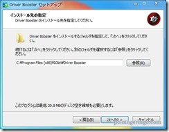 driverbooster4