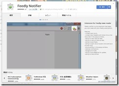 feedlynotifier1