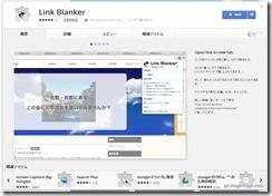 linkblanker1