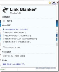 linkblanker3