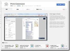 printextension1