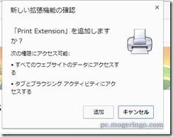 printextension2