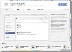 sessionbuddy1