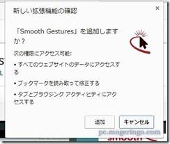 smoothgestures2